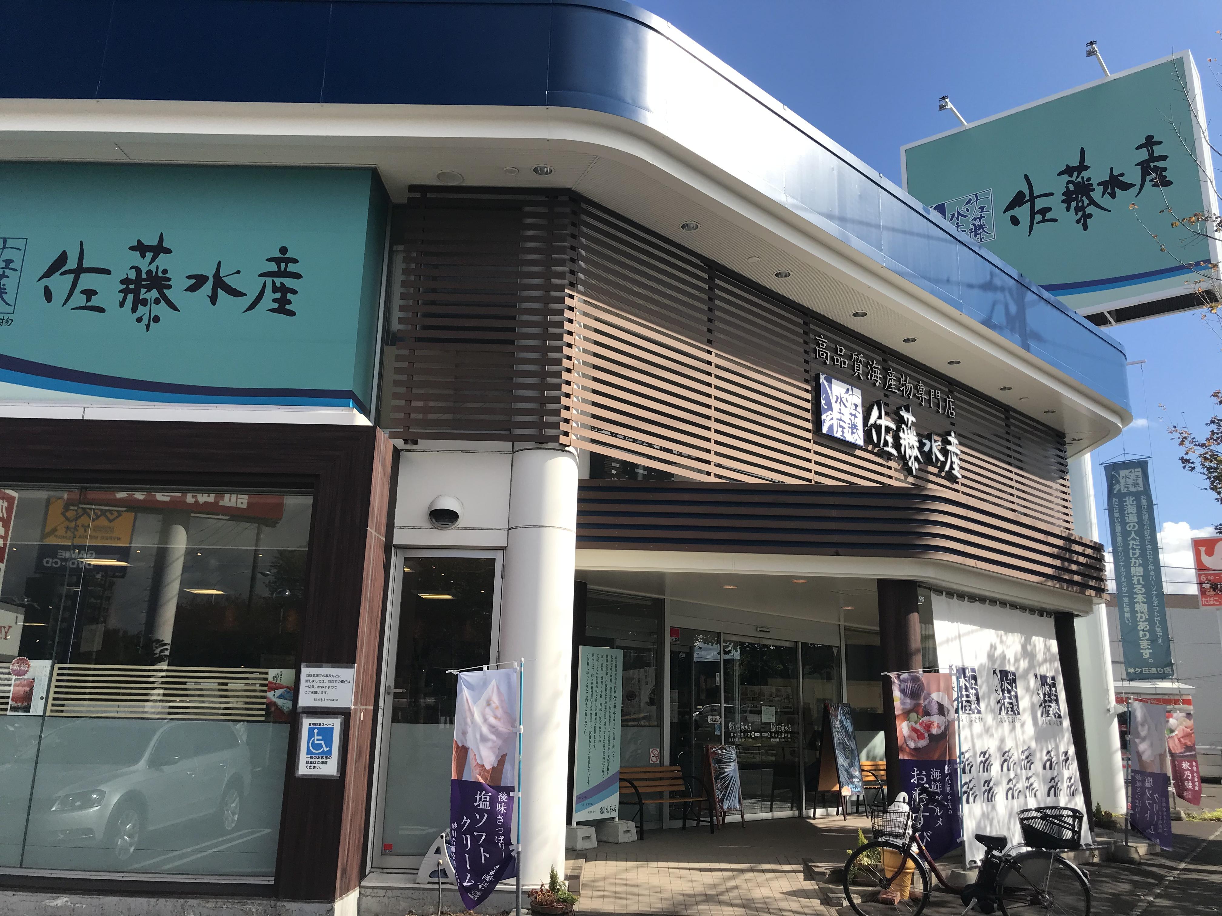 佐藤水産 羊ヶ丘通り店の外観