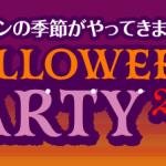 【~10/31】クレープやカップケーキまで!大丸札幌でハロウィンスイーツが集まるハロウィンパーティー2018が開催!