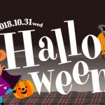 【~10/31】シャトレーゼでネコやおばけなどのハロウィンスイーツを販売!
