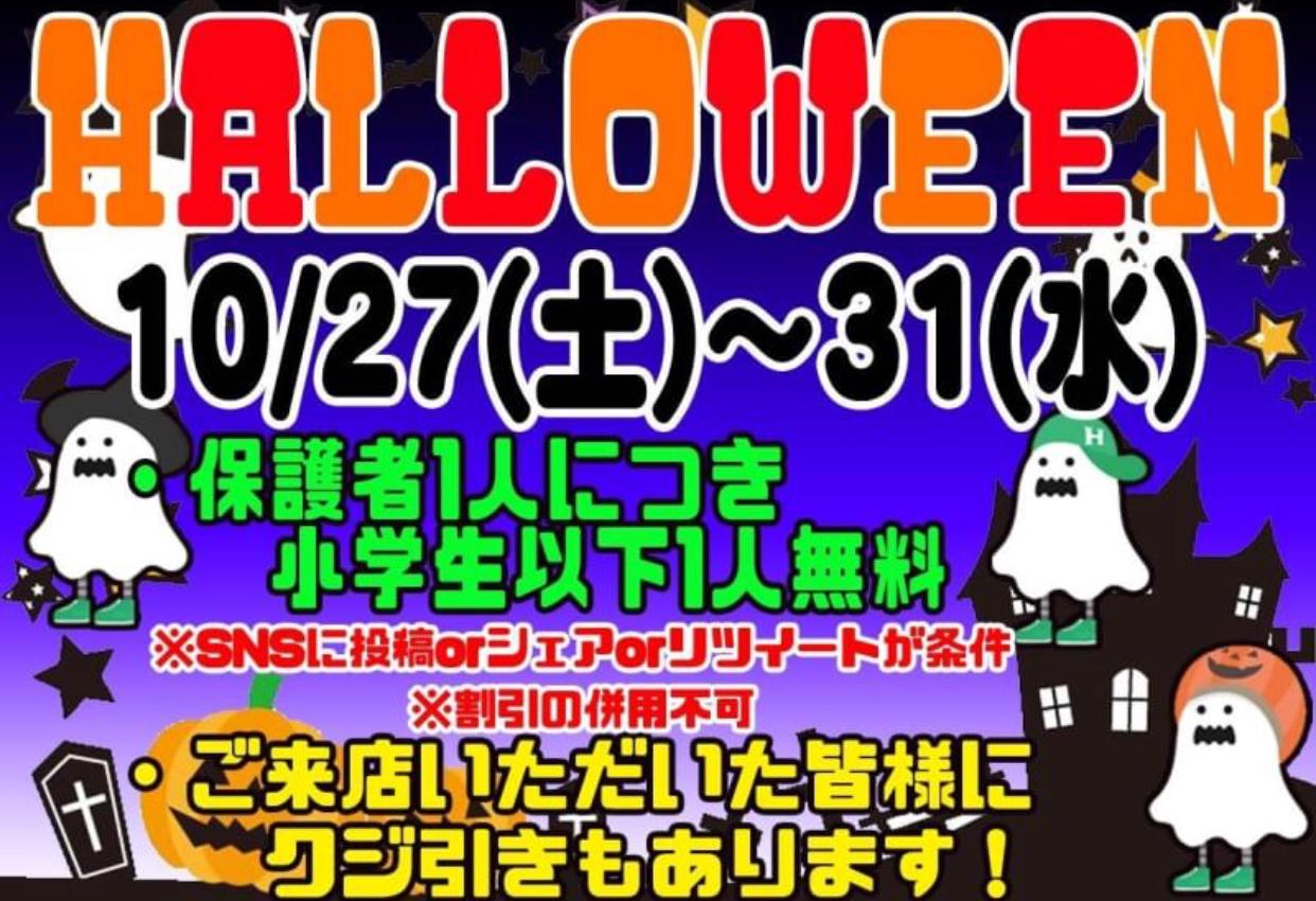 【10/27~31】あにまるかふぇでお子様が無料になるハロウィンイベントを実施!