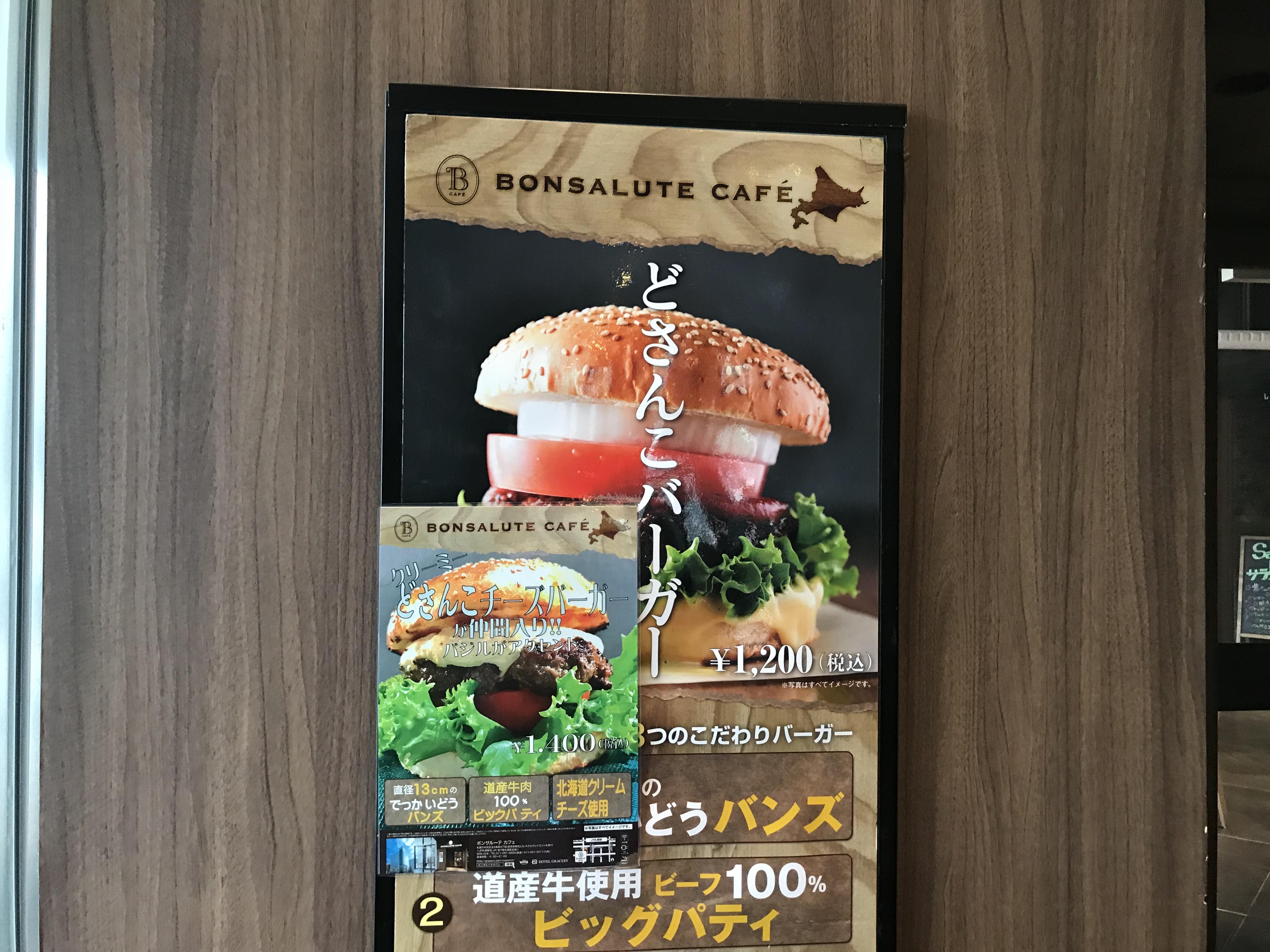 ボンサルーテカフェのどさんこバーガー