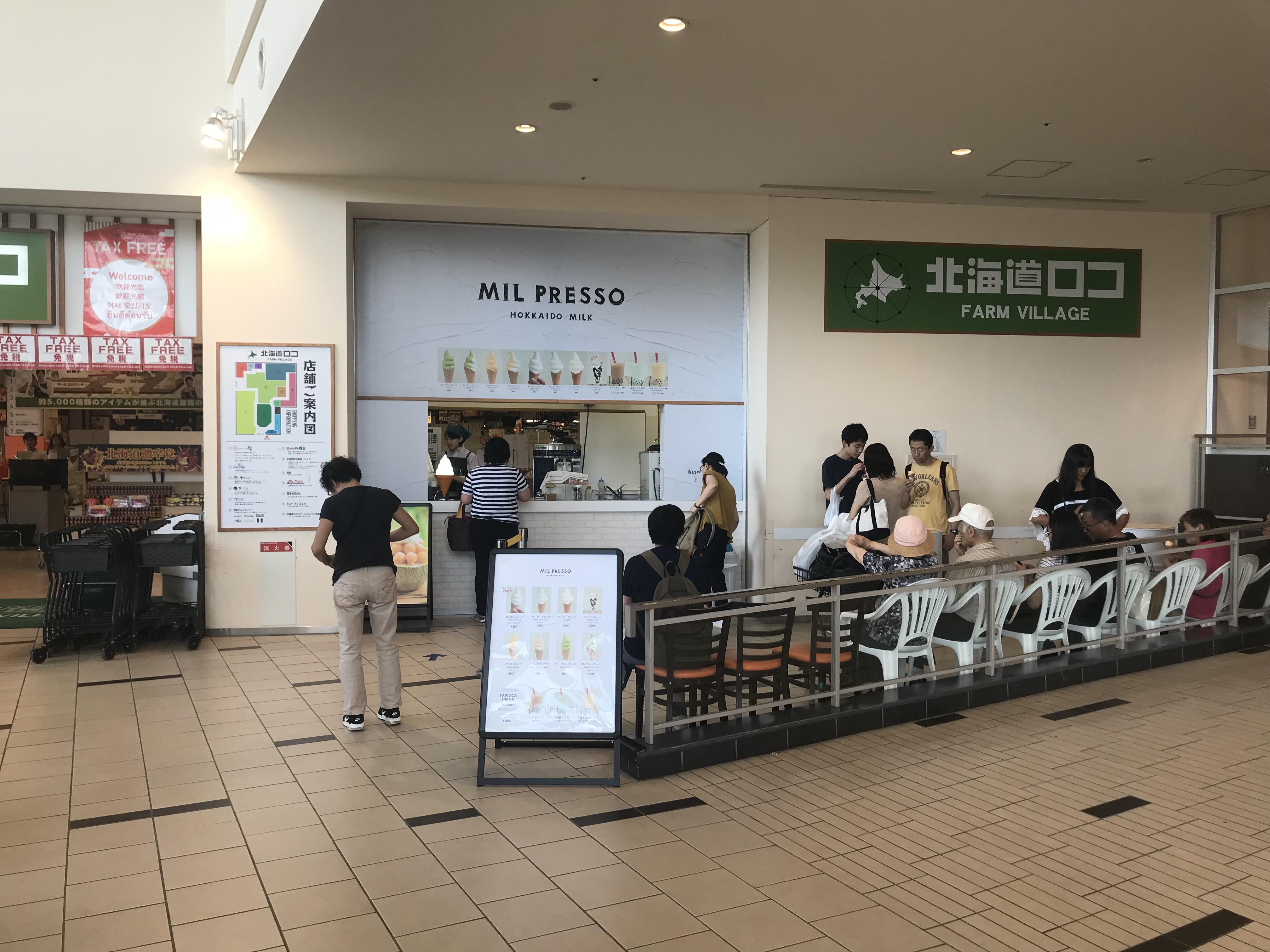 ミルプレッソは北海道ロコの入り口近くにある