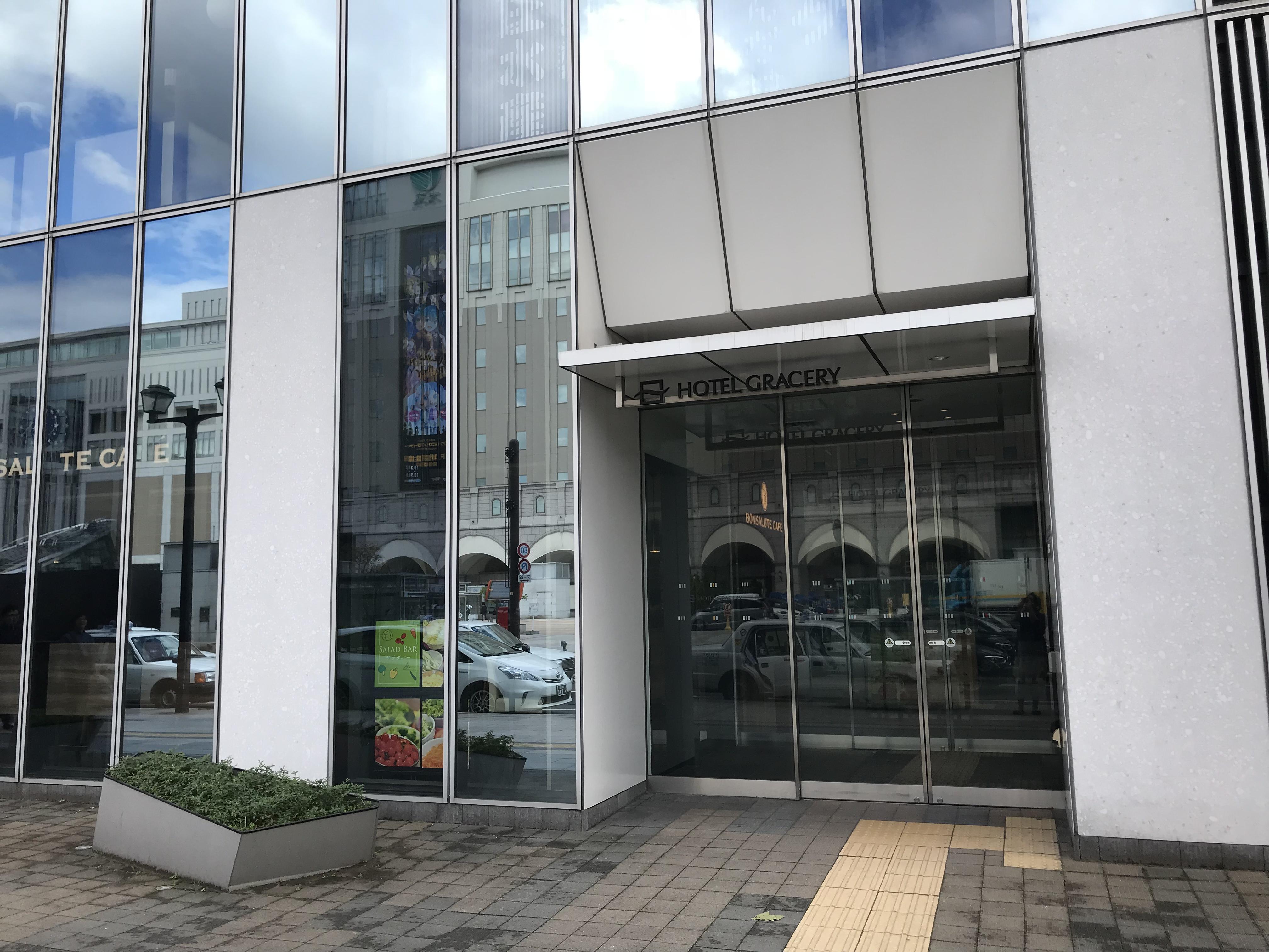 ホテルグレイスリー札幌の外観