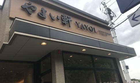 サラリーマンにおすすめ!やよい軒は米食べ放題のお店だった!