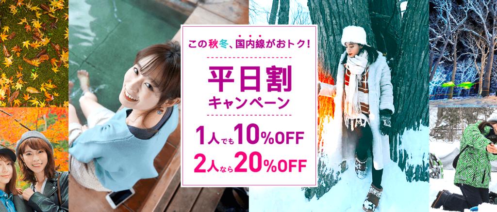 札幌~大阪が4,000円!?peachで平日の運賃が安くなる平日割りキャンペーンを開催!