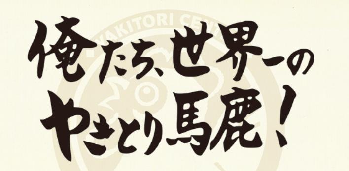【11/7】菱箸跡にやきとりセンターがオープン!串は2本で280円!
