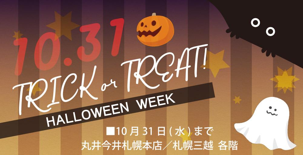【~10/31】今年だけのかぼちゃスイーツを楽しもう!三越と丸井でハロウィンウィークを開催!