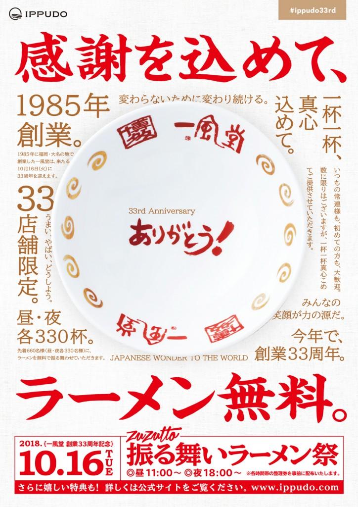 【10/16】一風堂で計660杯ものラーメンが無料で食べれるぞ!!