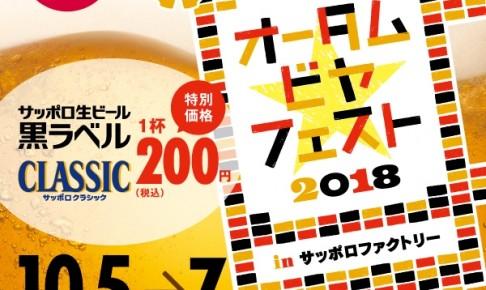 サッポロファクトリーで行われるオーヤムビヤフェスト2018