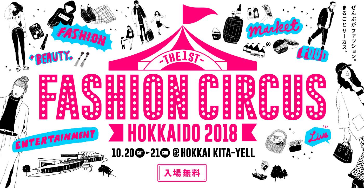 【10/20,21】きたえーるで総合エンターテイメント、ファッションサーカス北海道が開催