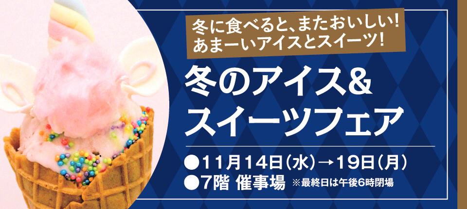 【11/14~19】大丸札幌で冬のアイス&スイーツフェア2018が開催!出店店舗やおすすめスイーツは?