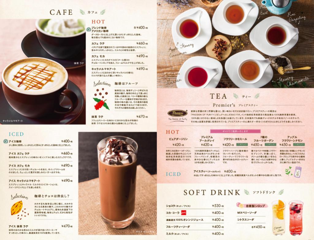 むさしの森珈琲のコーヒーメニュー