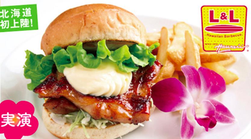 L&L Hawaiian BBQのBBQチキンバーガー