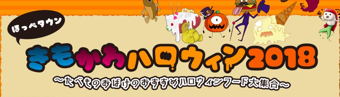 【10/24~31】食べるのがもったいない!きもかわスイーツが大丸札幌に登場!