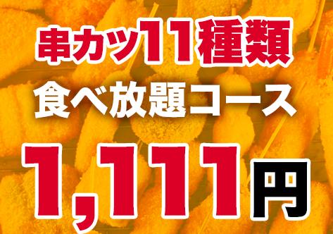 串カツ田中の串11種類食べ放題の広告