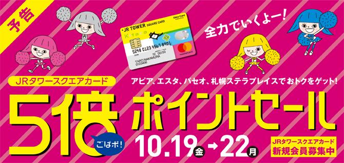 【10/19~22】買い物がお得な4日間!JRタワースクエアカードのポイントが5倍になるぞ!