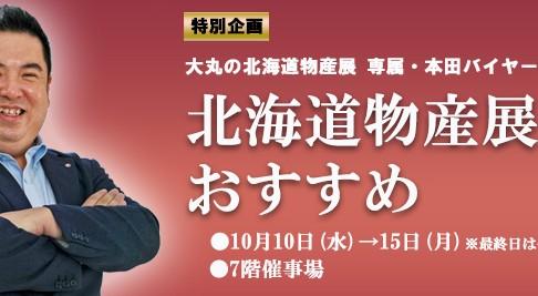 【10/10~15】テレビで紹介された名店が集結!大丸札幌で北海道物産展おすすめ7が開催!