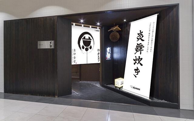 炎舞炊き 象印食堂がオープンする蔵元直営 千歳鶴 吉翔