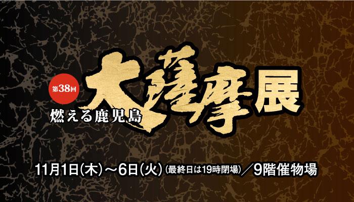 【11/1~6】さっぽろ東急百貨店で大薩摩展が開催!鹿児島の名物グルメや名品が楽しめる