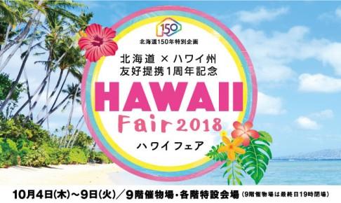 【10/4~9】東急百貨店でハワイを楽しめるハワイフェアが開催!