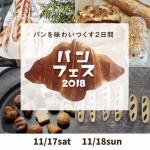 【11/17,18】道内の名ベーカリー12店舗が集結!札幌パルコでパンフェスタ2018が開催!