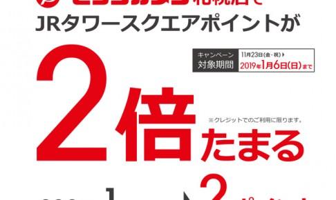 【11/23~1/6】ビックカメラでJRタワースクエアカードのポイントが2倍になるキャンペーンを開催!