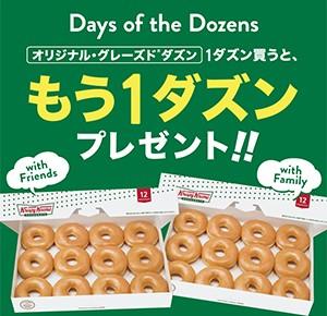 【12/10,11】クリスピークリームドーナツで1ダズン買うとさらに1ダズン無料プレゼントのキャンペーンを実施。