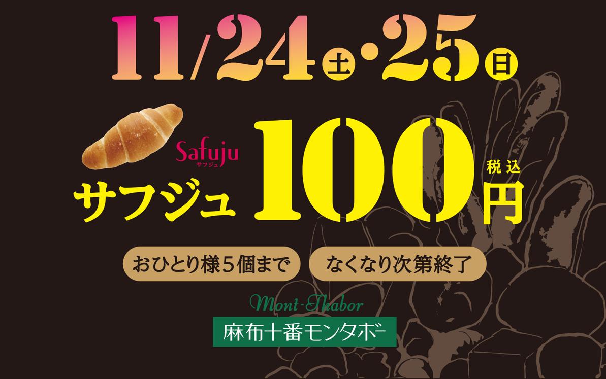 モンタボーのブラックフライデー第2弾 サフジュ100円