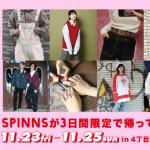 出典:https://www.spinns.jp/fs/spinns/c/2018sapporo_popup