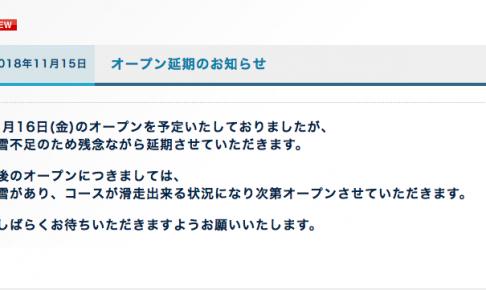札幌国際スキー場がオープン延期を発表!次回オープン時期は未定