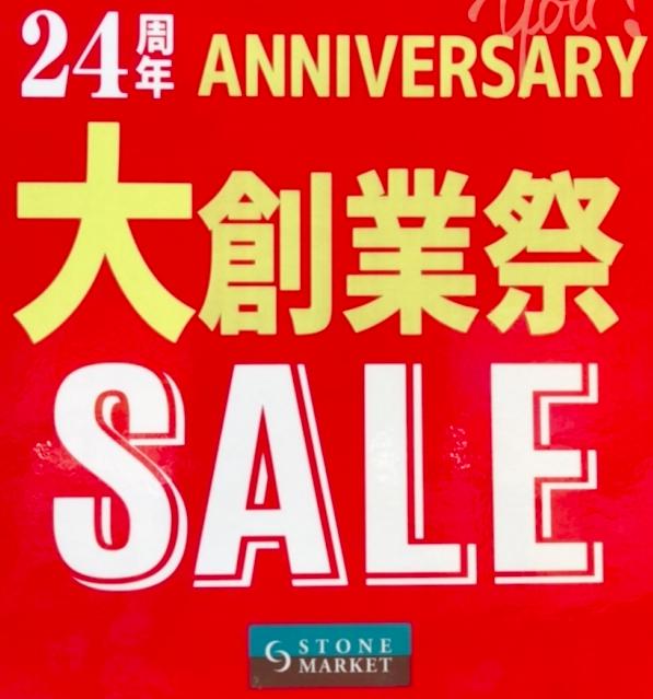 【~11/25】ポールタウンにあるストーンマーケットで最大50%OFFになる24周年記念セールを開催中!