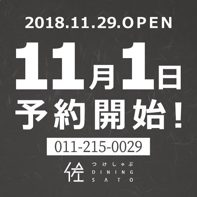 【11/29】すすきのにつけしゃぶ DINING SATOがオープン!新しいしゃぶしゃぶを味わおう!