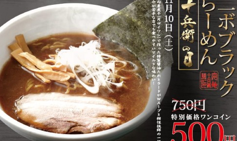 にぼブラック ラーメンのにぼブラックラーメンが500円に!