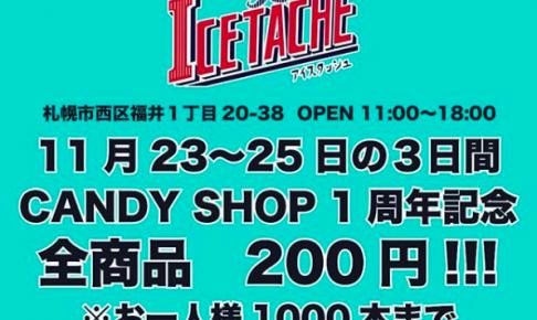 アイスタッシュ1周年記念はアイスキャンディー全品200円!