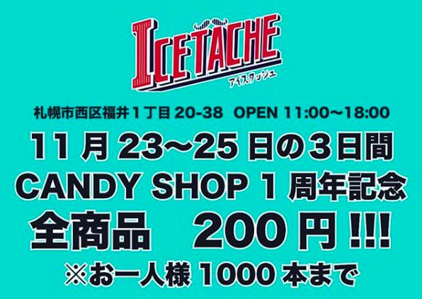 【11/23~25】アイスタッシュが1周年記念でアイスキャンディーを全品200円で提供!!
