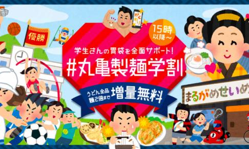 【11/22~12/28】丸亀製麺で学割が期間限定で登場!麺が2倍まで無料に!