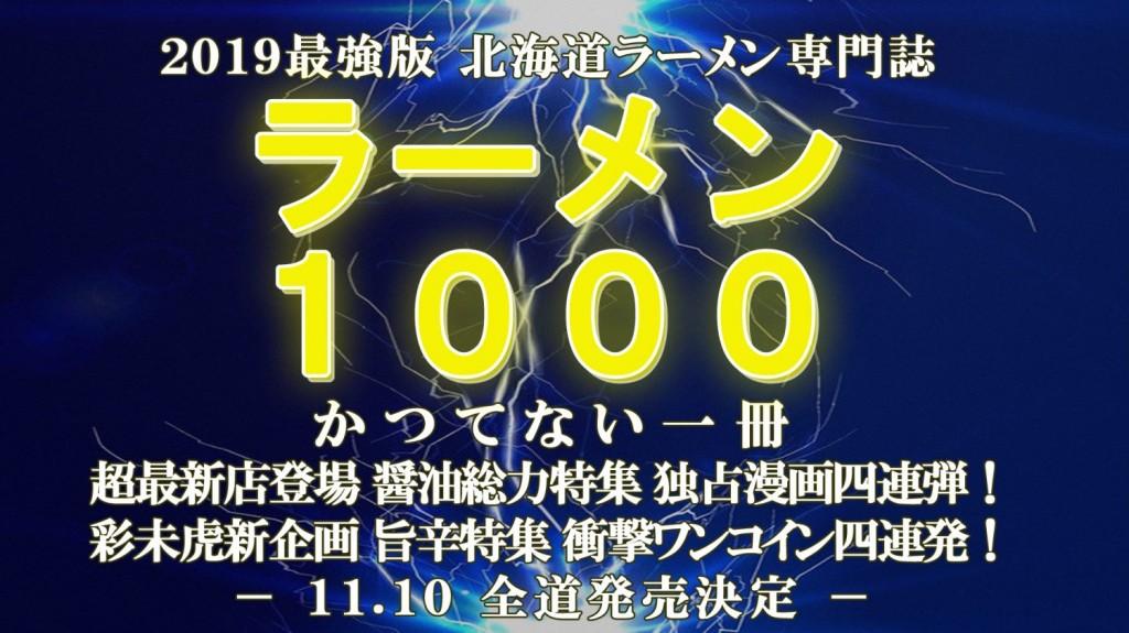 11月10日発売のラーメン 1000