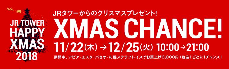 【11/22~12/25】海外旅行のチャンス!!JRタワーでクリスマスチャンスが開催