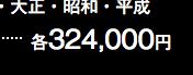 小判は1枚324,000円