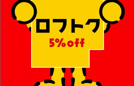 【11/16~22】LOFTでの買い物が5%OFFに!ロフトクが開催しているぞ!
