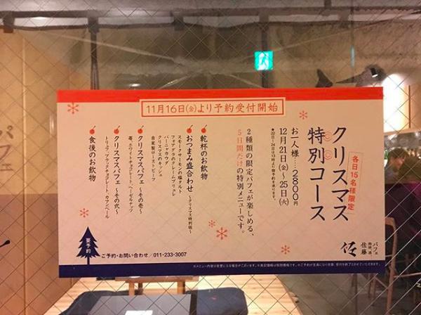 パフェ佐藤のクリスマス特別コース内容