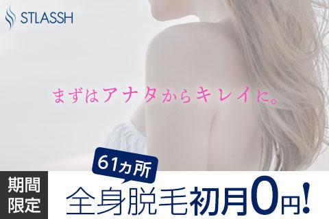 【11/9】札幌初の脱毛サロン STLASSH(ストラッシュ)がオープン!3年連続No.1の実績!