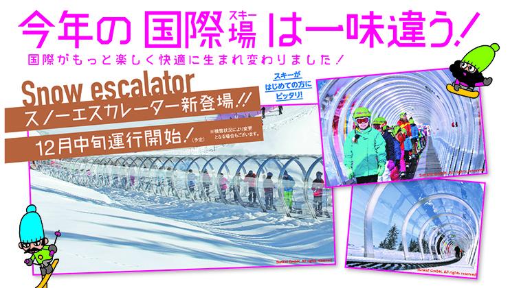 今年は新しくスノーエスカレータが登場します!
