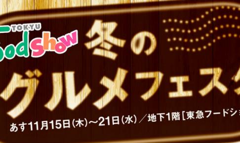 【11/15~21】さっぽろ東急百貨店で冬のグルメフェスタが開催!鍋にぴったりの具材も販売しますよ!