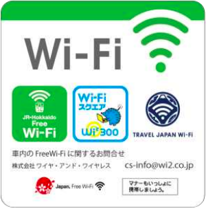 Wi-Fiが利用できる車両に貼ってあるステッカー