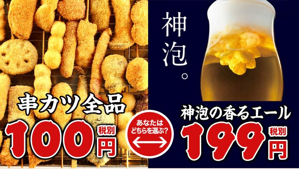 串カツ100円か生ビール199円のどちらか選べる!