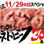 【11/15~12/3】甘太郎で良い肉キャンペーンとしてバカデカいローストビーフ丼を提供!
