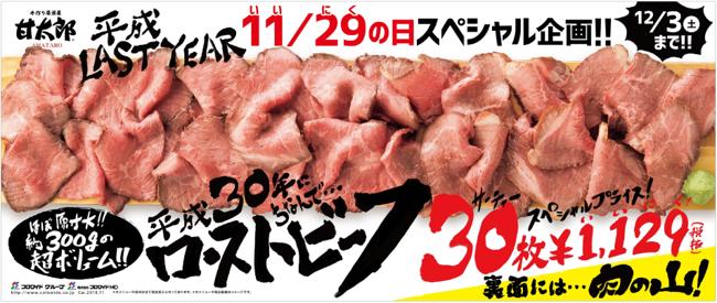 【11/15~12/3】甘太郎で良い肉の日キャンペーンとしてバカデカいローストビーフ丼を提供!