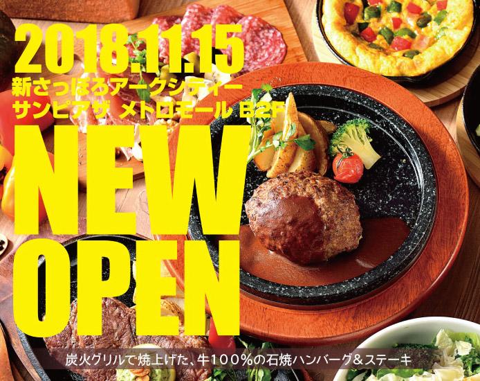 炭焼ビストロ コバラヘッタでオープンフェアを開催!ドリンクや肉増量が無料に!