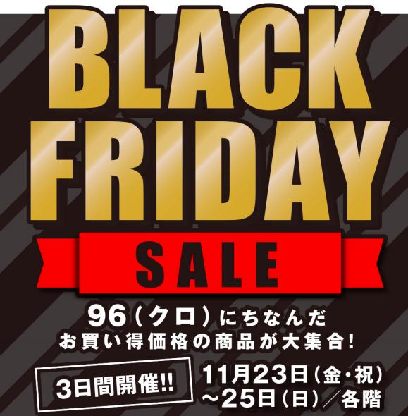 さっぽろ東急百貨店のブラックフライデー